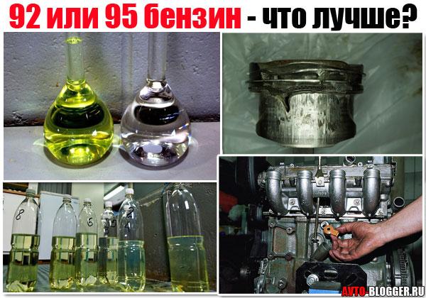 Какой бензин лучше лить 92 или 95. Пару слов об октановом числе и степени сжатия. Реально полезный материал