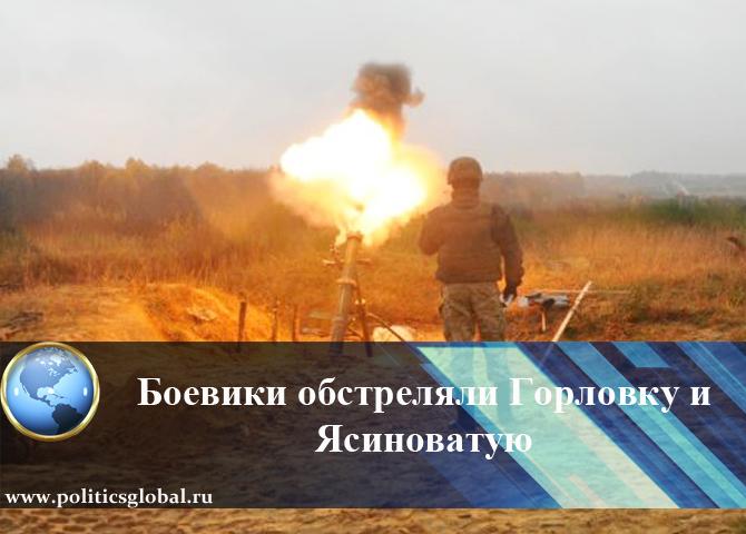 Боевики обстреляли Горловку и Ясиноватую