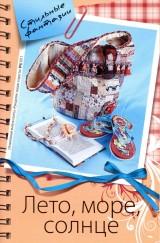 """Рукоделие: модно и просто. Спецвыпуск № 6 2011 """"Стильные фантазии. Лето, море, солнце"""" (разные техники рукоделия)"""