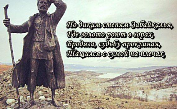 Бродяга к Байкалу подходит...    Андрей Растворцев