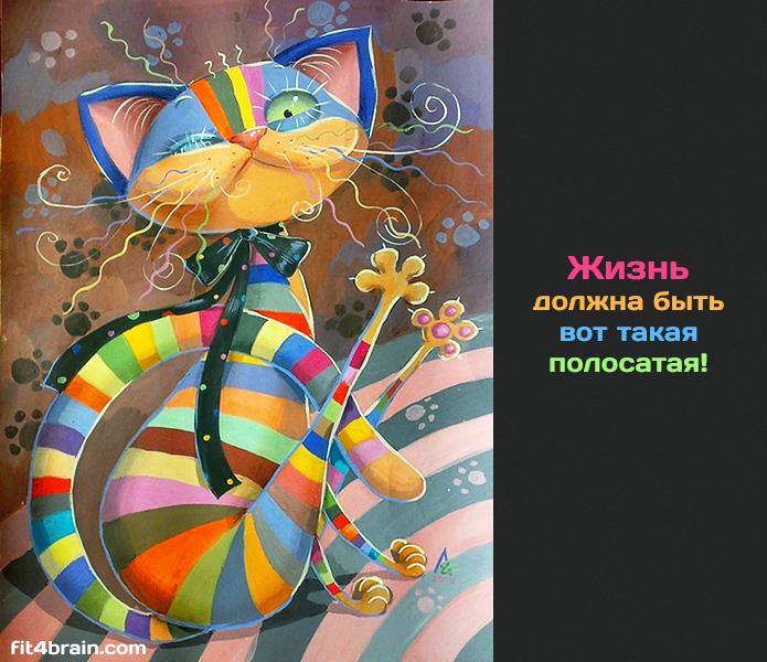 Жизнь должна быть вот такая полосатая!)