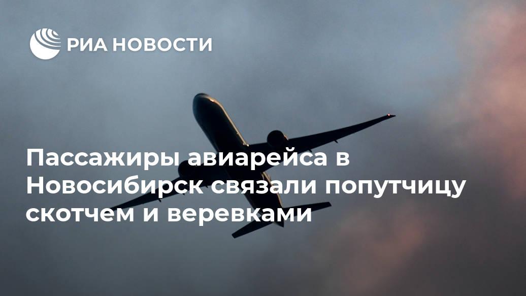 Пассажиры авиарейса в Новосибирск связали попутчицу скотчем и веревками Владивостока, Новосибирска, самолета, части, поступило, сообщение, прибывающего, требуются, полицейские, связи, неадекватным, поведением, пассажиркиВ, дежурной, НОВОСИБИРСК, полиции, аэропорту, 39летняя, жительница, призналась