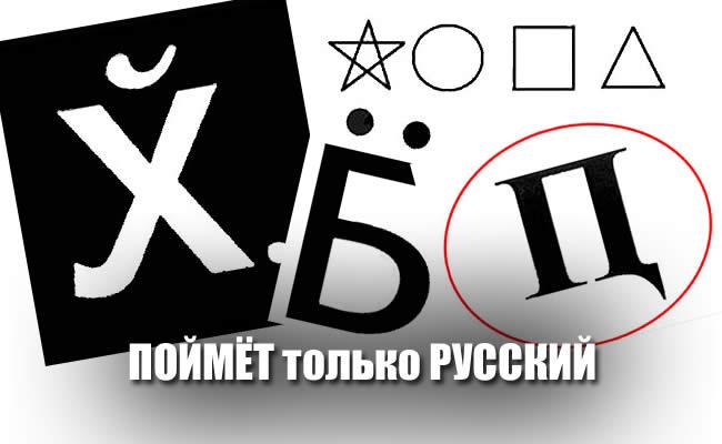 Только русский сможет это понять!