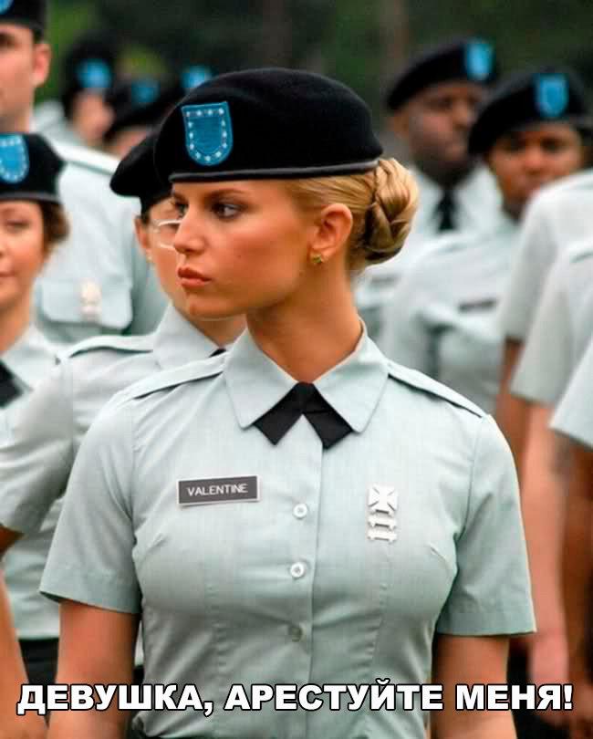 Прикольные картинки про девушек полицейских, меня