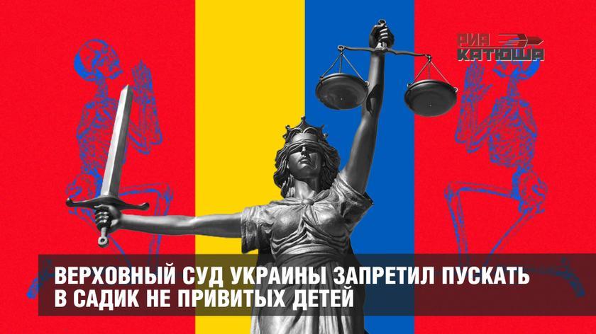 Верховный суд Украины запретил пускать в садик не привитых детей