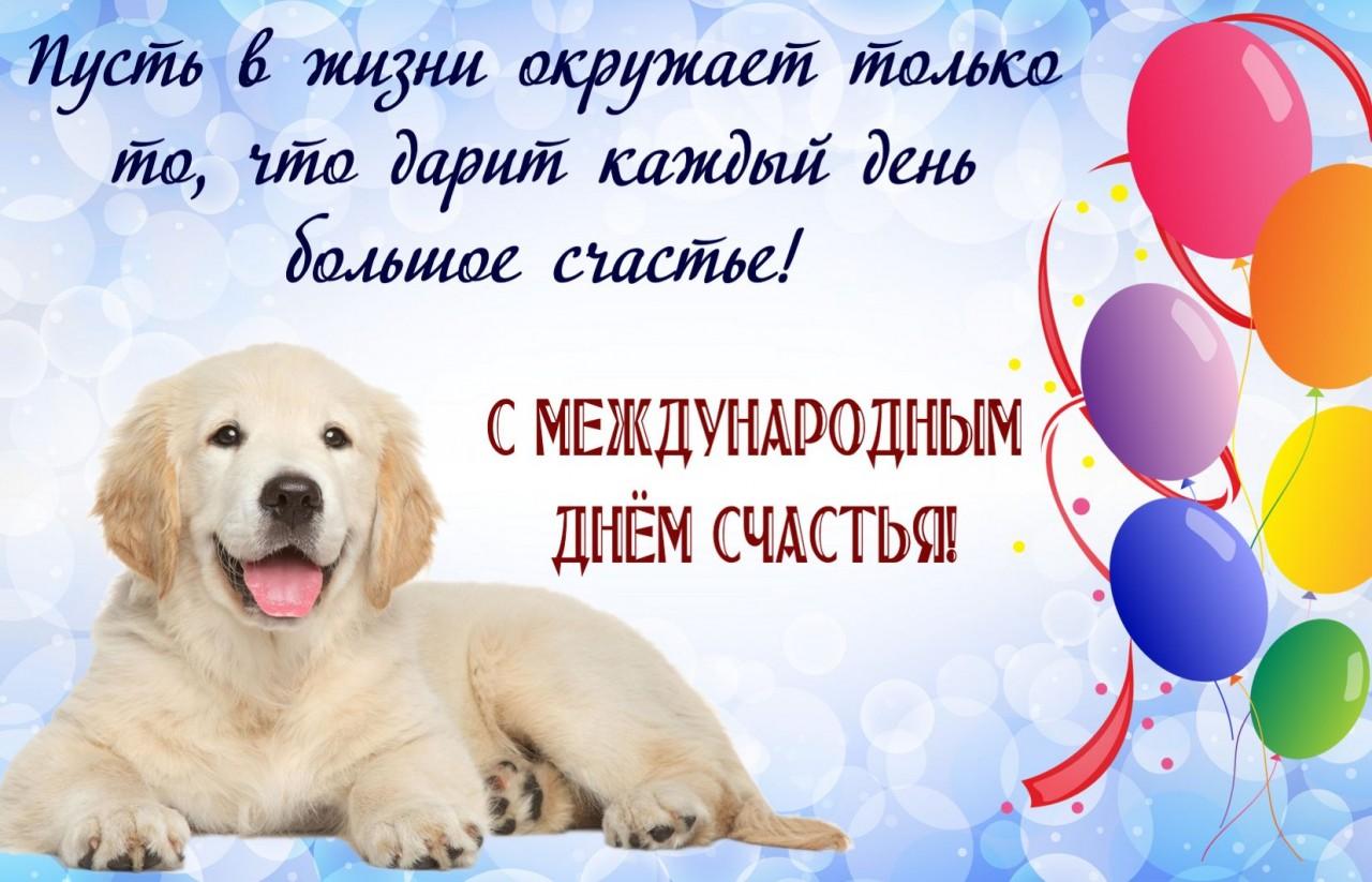 20 марта день счастья открытки поздравления