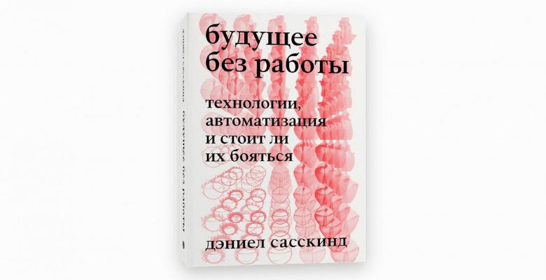 В России впервые вышла книга…