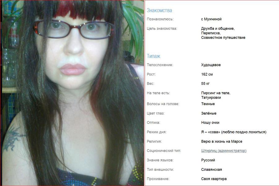 знакомства онлайн без регистрации для дружбы