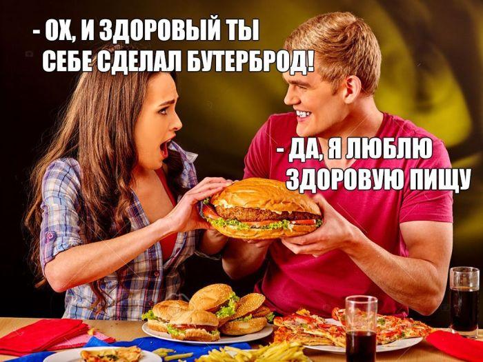 Прикольные картинки с едой с надписями, открытка бохо начальника