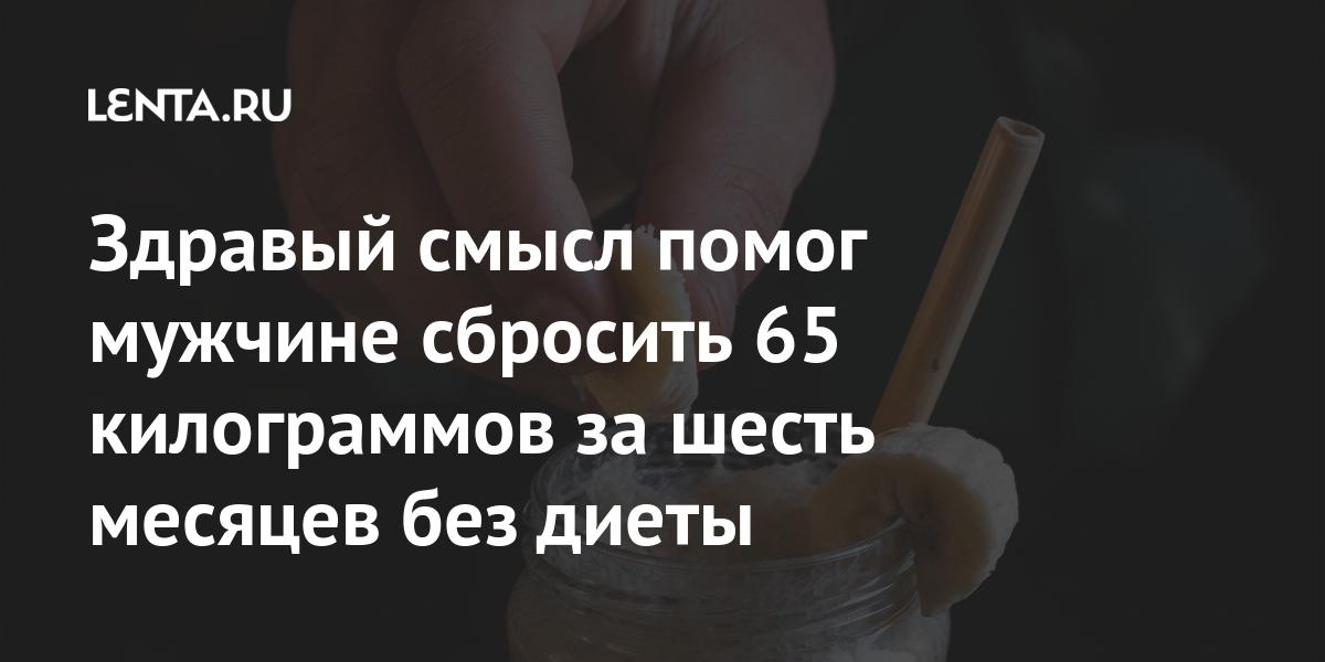 Здравый смысл помог мужчине сбросить 65 килограммов за шесть месяцев без диеты Из жизни