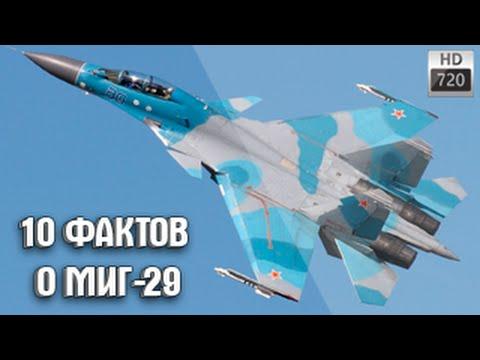 10 интересных фактов о самолете МИГ-29 | Видео YouTube