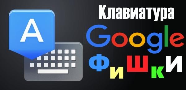 Фишки клавиатуры Google, о которых должен знать каждый