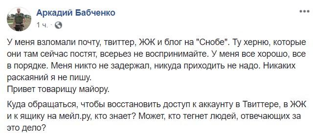 Завершение дела Бабченко