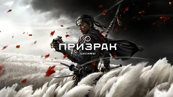 Sony и PlayStation Productions снимут фильм по игре «Призрак Цусимы» совместно с режиссером «Джона Уика» Культура