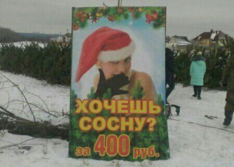 Россиян заманивают купить елку