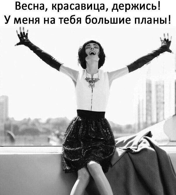 У меня на тебя большие планы... Улыбнемся))