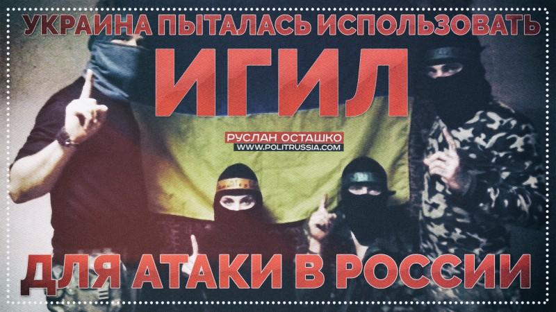 Украина пыталась использовать ИГИЛ для атаки в России