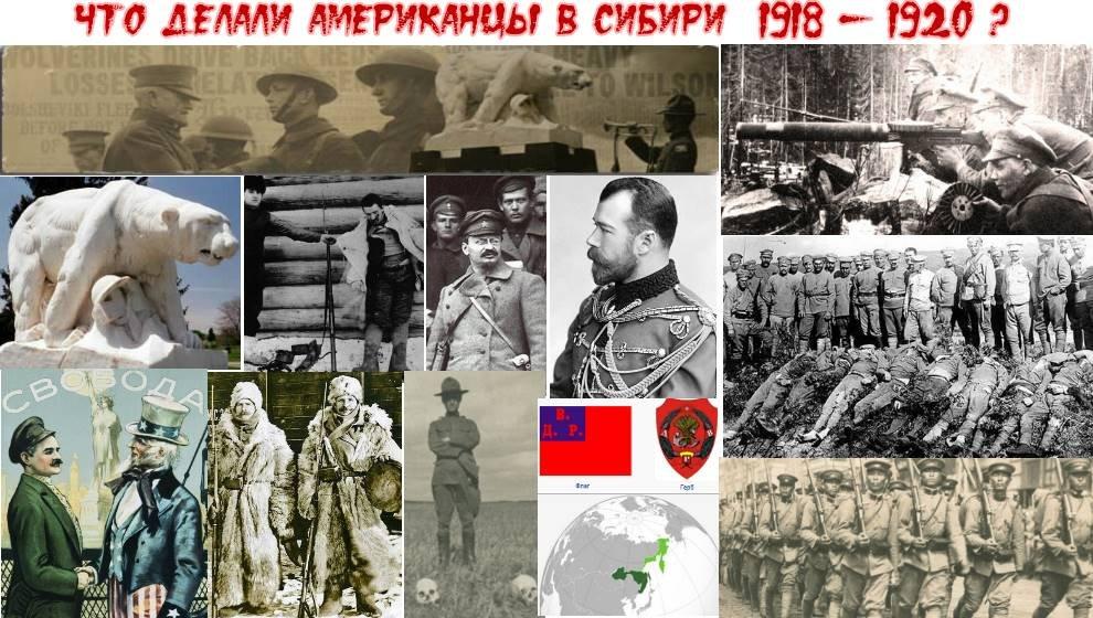 Что делали американцы в Сибире 1918 - 1920?