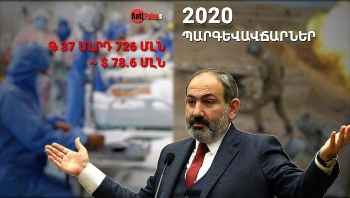 Никол Пашинян раздал своим близким премии в размере 204 млн долларов