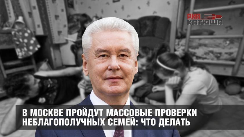 """В Москве пройдут массовые проверки неблагополучных семей: что делать"""""""