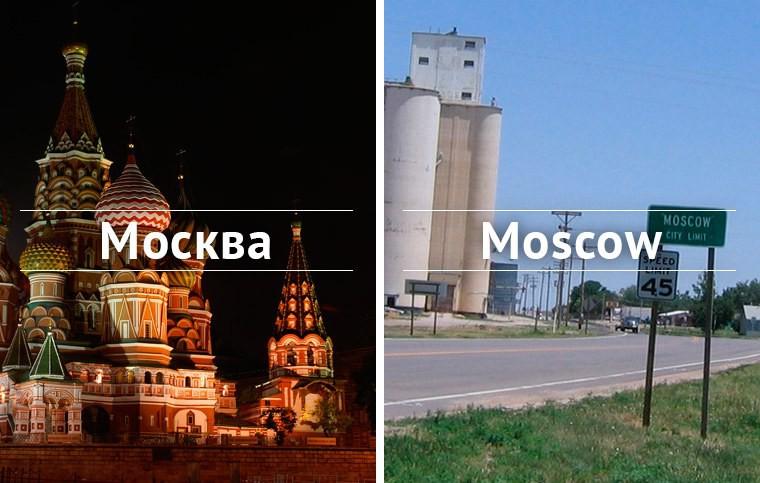 10 клонов городов бывшего СССР (23 фото)