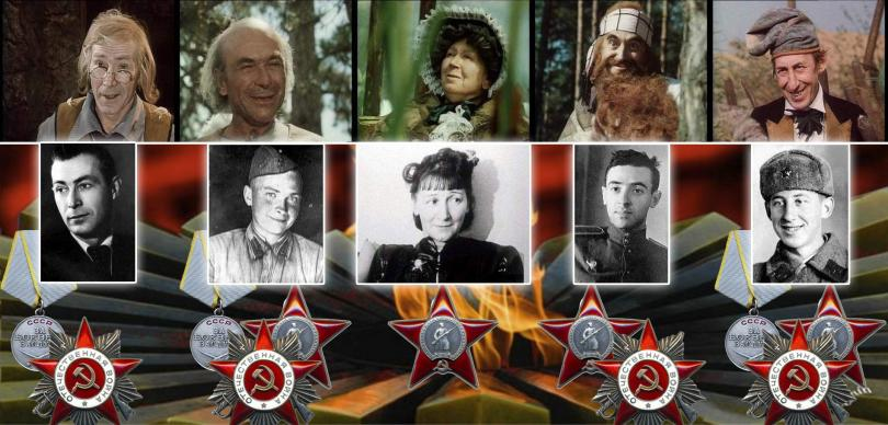 Советские актеры-фронтовики