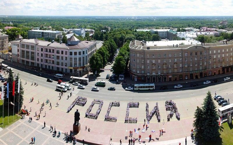 В центре Брянска более 500 человек выстроились в слово «Россия»