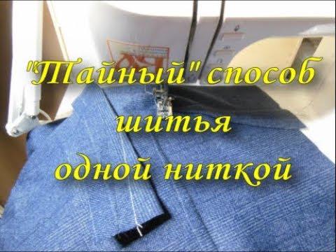 """""""Тайный"""" способ шитья одной ниткой."""