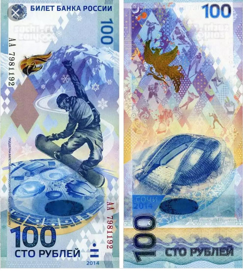 Банкнот, выпущенных к Олимпиаде в Сочи