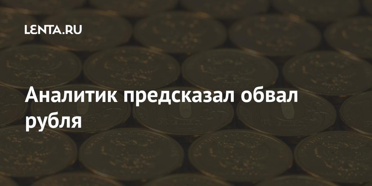 Аналитик предсказал обвал рубля Экономика