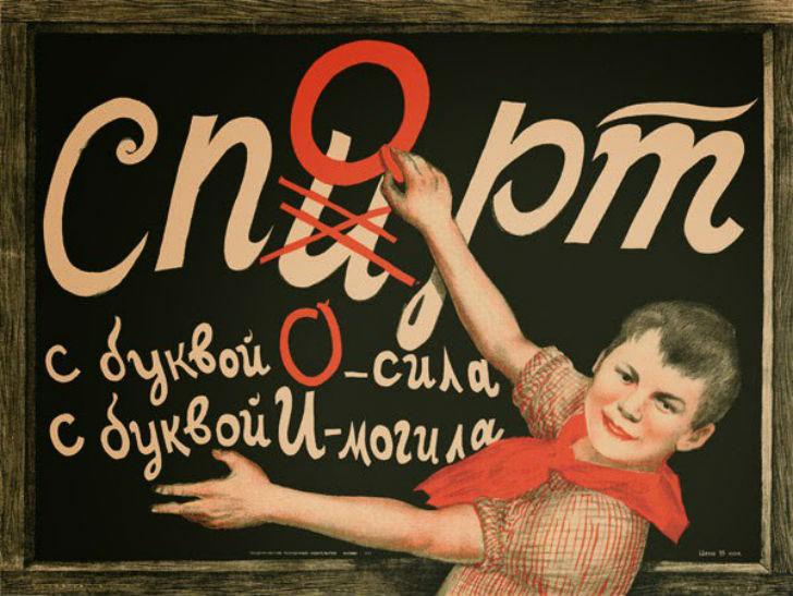sovetskie plakaty 7