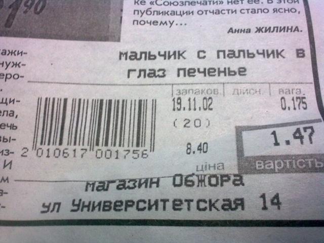 Эпичные фэйлы с ценниками в супермаркетах