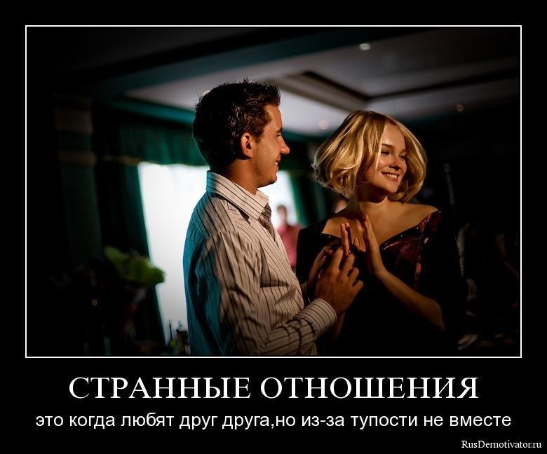 Картинка об отношениях