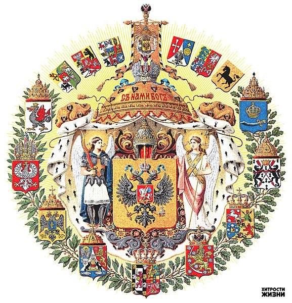 10 фактов о Российской Империи, которые мало кто знает.