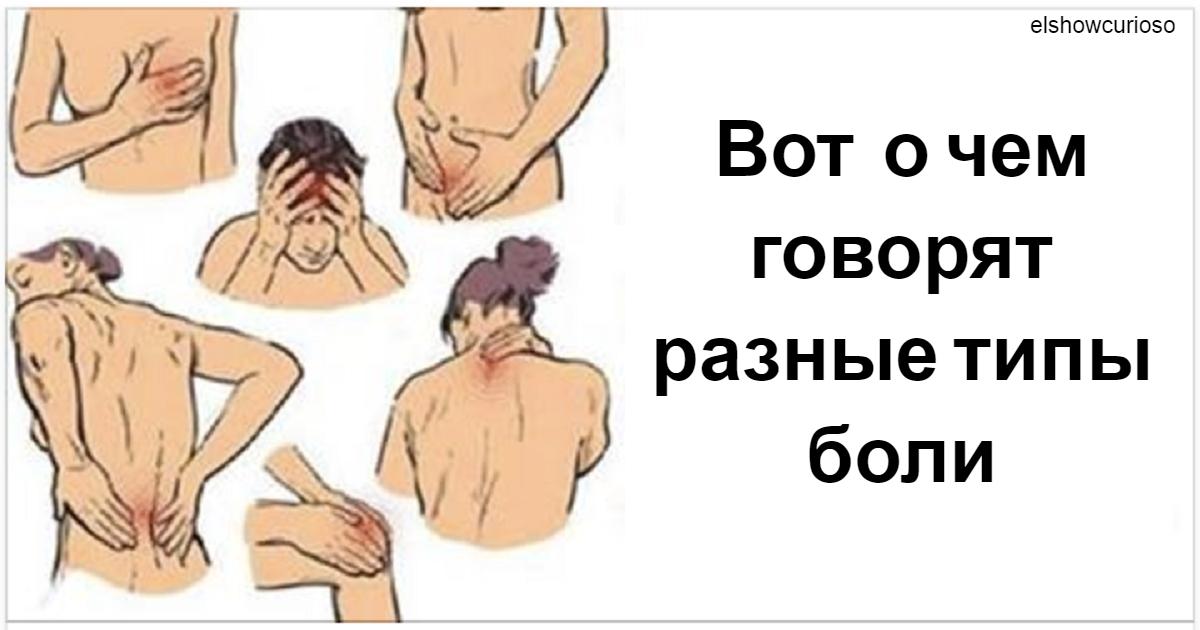 20 болей в теле, которые свя…