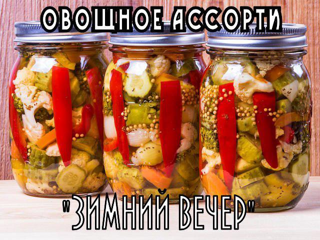 """ОВОЩНОЕ АССОРТИ """"ЗИМНИЙ ВЕЧЕР"""""""
