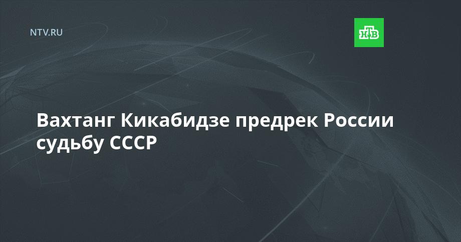 Твои советские года — твоё богатство: Пушков прокомментировал русофобское высказывание Кикабидзе