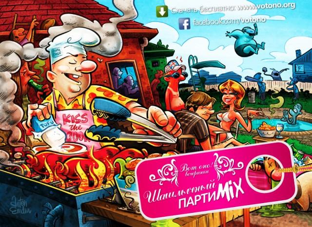 ШАШЛЫЧНЫЙ ПАРТИМИКС 2012-04 Партимикс от диджеев ВотОно!