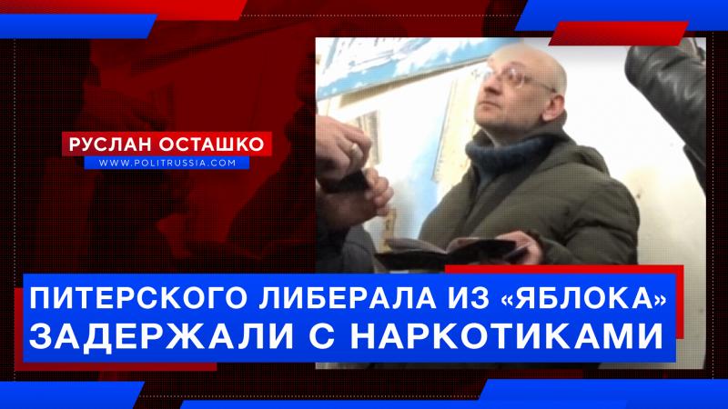 Питерского либерала из «Яблока» задержали с наркотиками