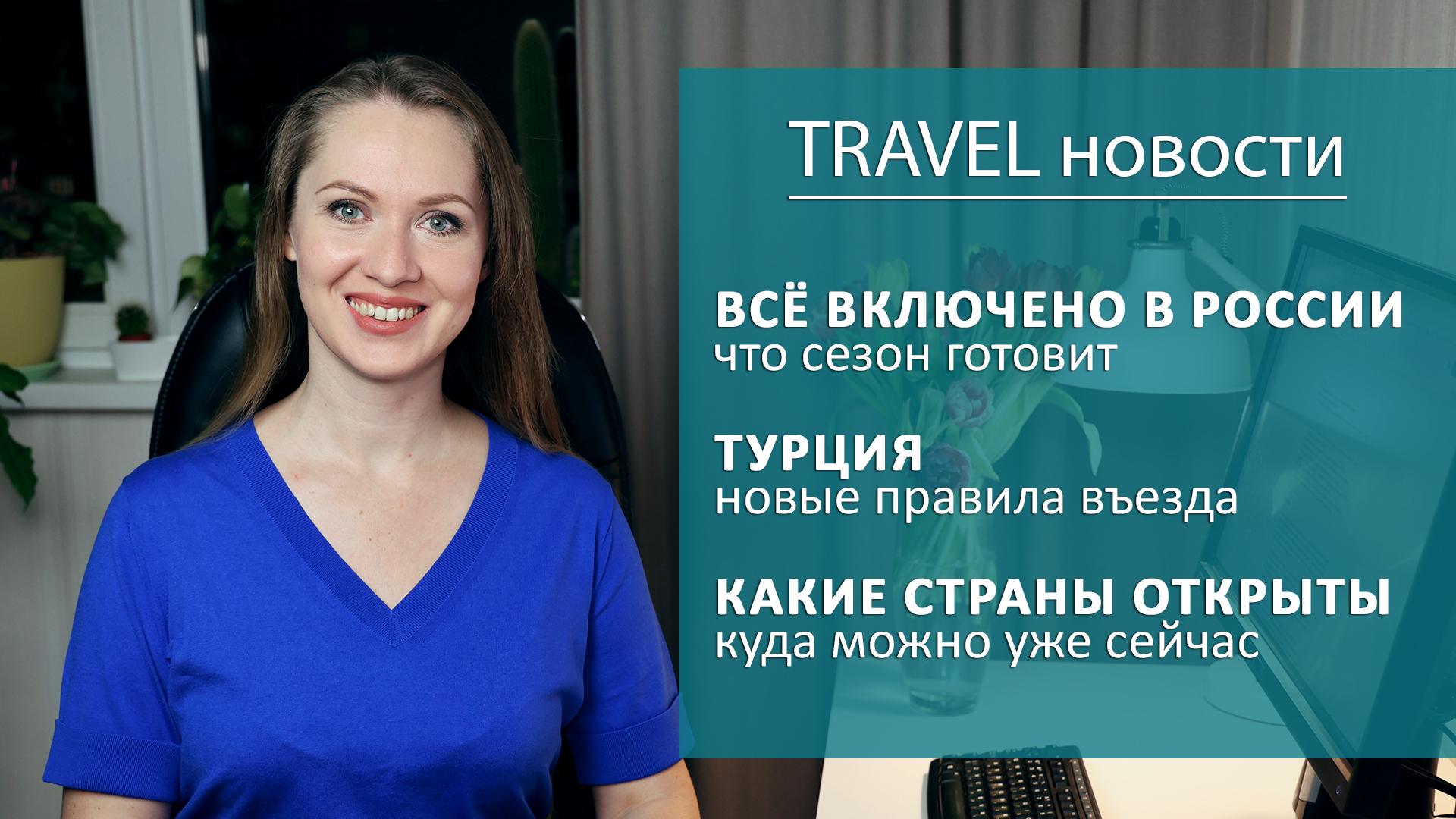 Travel новости: сезон в России, Турция ввела новые правила въезда, а также Греция, Тунис, Куба, Черногория, и другие страны