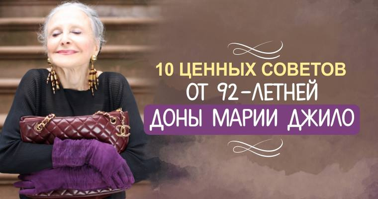 10 ценных советов от 92-летней Доны Марии Джило