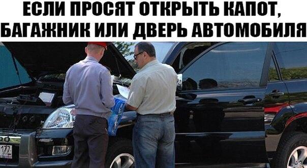 Вас просят открыть капот, багажник или двери автомобиля. Рекомендация - распечатайте и положите в бардачок