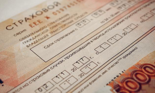 В Минфине РФ рассказали об определении цены трёхлетних полисов ОСАГО