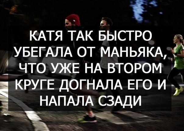 О МАНЬЯКЕ.