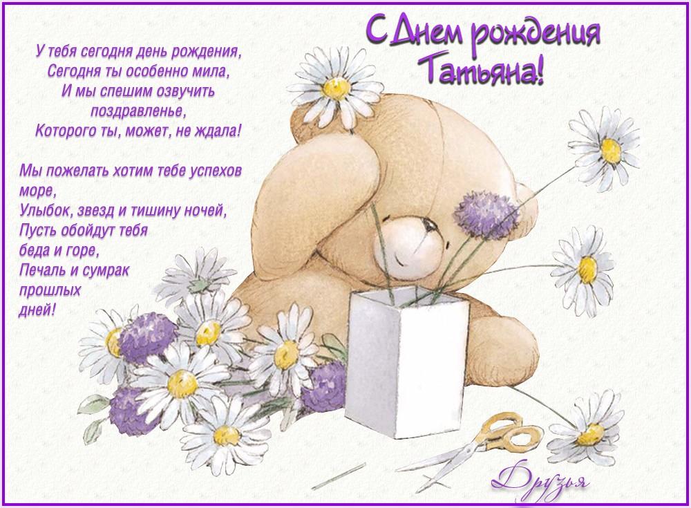 Поздравления с днем рождения женщине красивые в картинках прикольные татьяне, социолога открытки зайчик