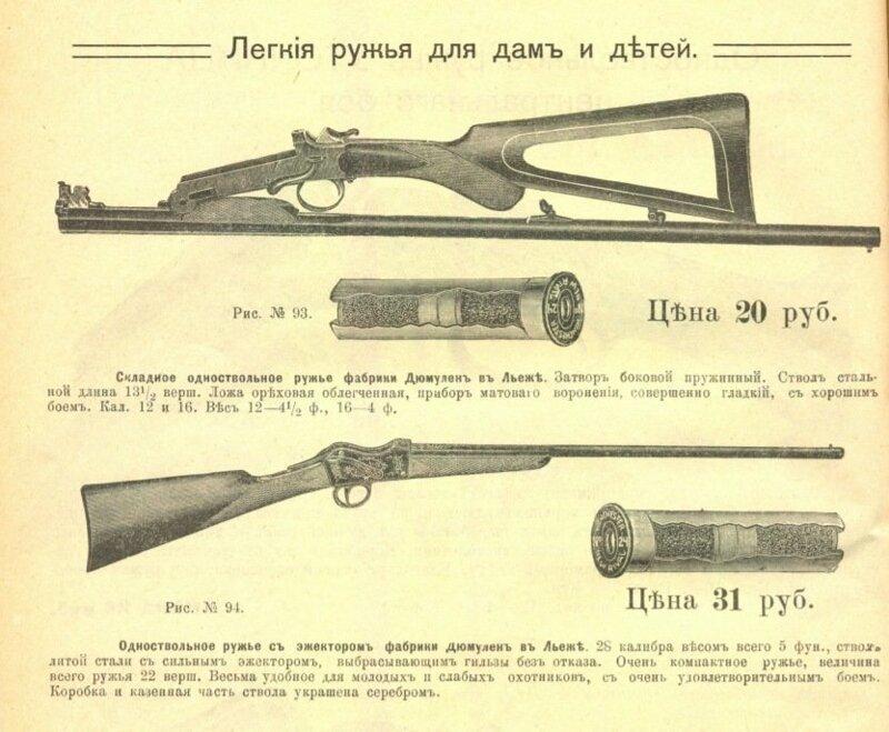 Сколько стоило оружие в России до 1917 года? интересные факты, история, оружие