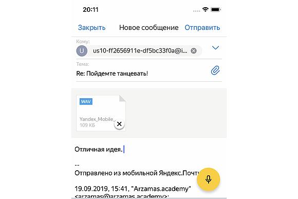 Яндекс научил Почту писать письма «на слух»