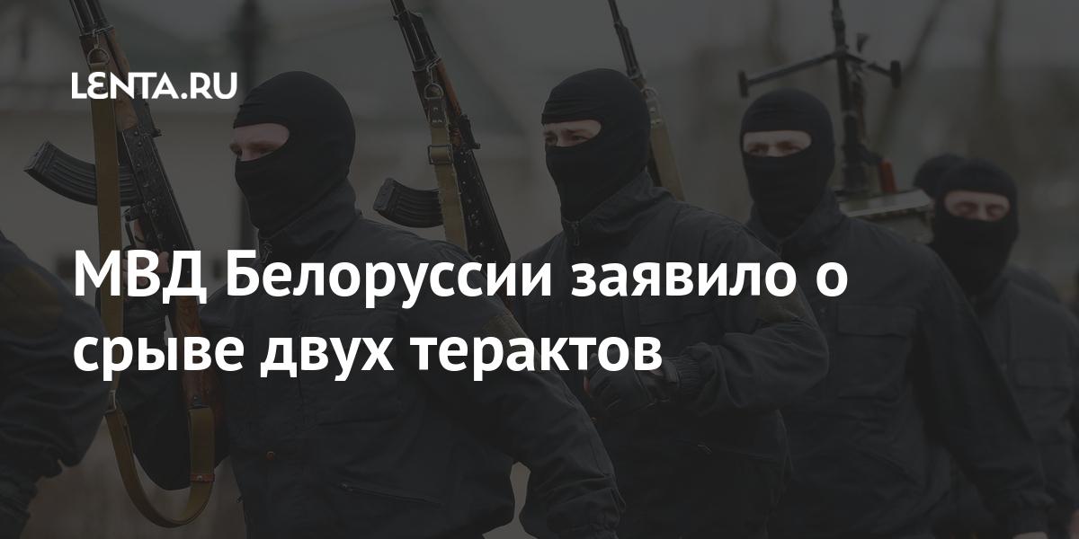 МВД Белоруссии заявило о срыве двух терактов Бывший СССР