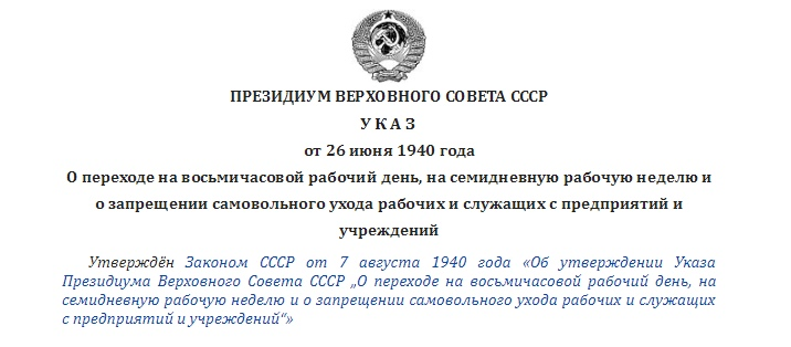 Как при Сталине отправляли в лагеря ГУЛАГа за опоздание на работу