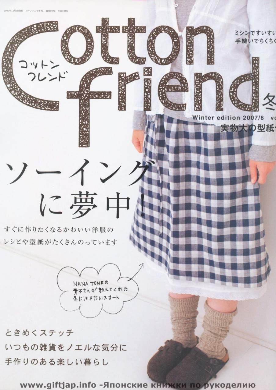 Японский журнал о вязание, шитье и вышивании Cotton friend 8 2007
